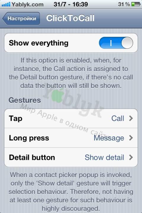 Твик CallTap - создание пользовательских действий для контактов iPhone