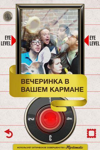 Скачать IncrediBooth для iPhone, IPad и iPod Touch [Free App Of The Week / App Store]