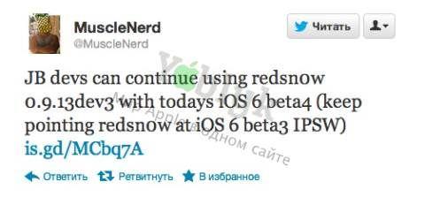 RedSn0w 0.9.13 dev 3 позволяет сделать джейлбрейк iOS 6 beta 4