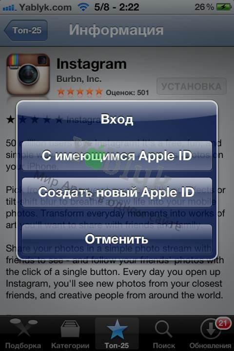 iPhone для чайников или что делать после покупки iPhone (iPad)?