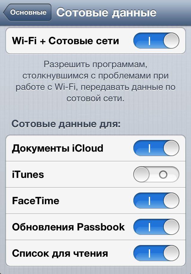 """Новое в iOS 6 beta 4: опция """"Wi-Fi + сотовая сеть"""""""