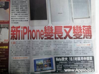 iPhone 5 будет тоньше iPhone 4S на 18%