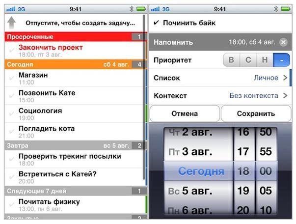 iTasklist - планировщик задач для iPhone и iPad [App Store]
