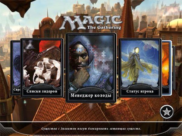 Скачать Magic 2013. Легендарная игра для iPad в новом исполнении [App Store]