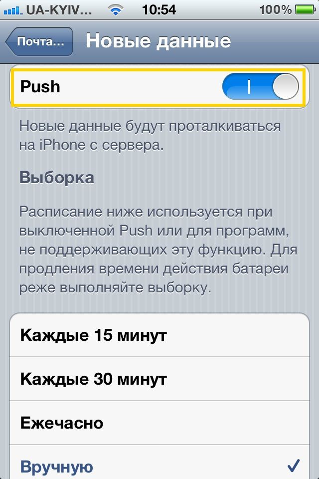Как увеличить время работы батареи на iPhone, iPad или iPod Touch?