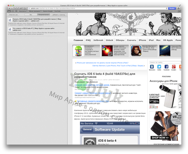 Обновленный браузер Safari 6 в OS X Mountain Lion. Обзор некоторых опций