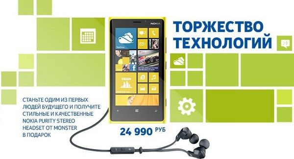 Nokia объявила цены на Lumia 920 и Lumia 820 и открыла линию для предзаказов.