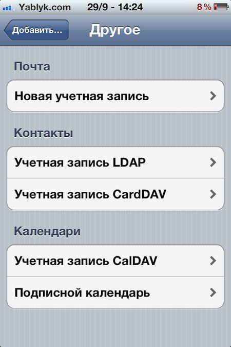 Как настроить синхронизацию iOS контактов с аккаунтом Google c помощью протокола CardDAV