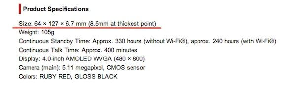 И все-таки iPhone 5 является самым тонким смартфоном в мире!