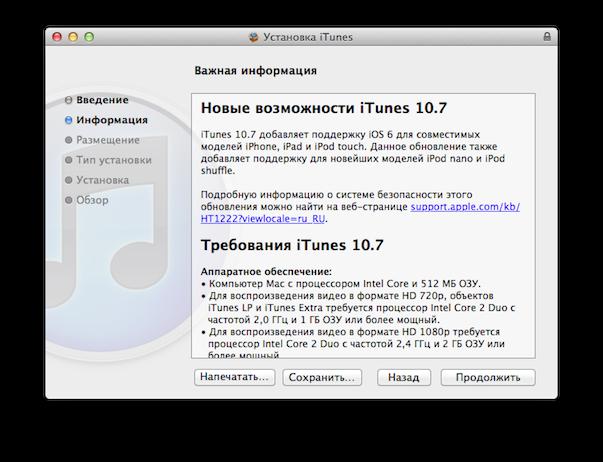 Скачать iTunes 10.7 с поддержкой iPhone 5 и обновленных плееров iPod Nano и iPod Touch