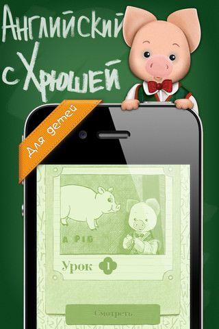 Английский для детей с Хрюшей и Степашкой для iPhone, iPod и iPad [Обзор / App Store]
