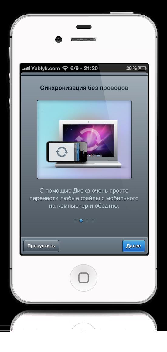 С сегодняшнего дня можно скачать Яндекс.Диск для iPhone, IPad, IPod Touch