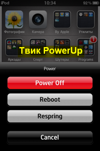 Джейлбрейк-твики PowerUP и GPower Pro добавят в меню выключения на iOS перезагрузку и респринг