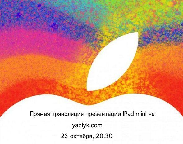 Прямая ВИДЕОТРАНСЛЯЦИЯ презентации IPad mini и других устройств Apple