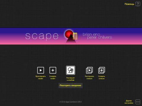 """Известный эмбиант-музыкант создал приложение Scape для IPad, позволяющее """"рисовать"""" музыку"""