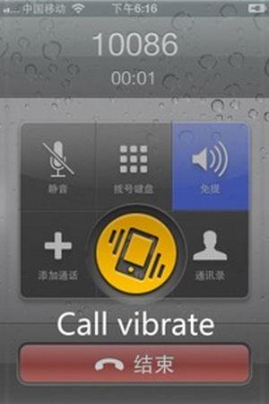 Джейлбрейк-твик CallVibrate добавит в iPhone оповещение вибрацией при соединении с абонентом