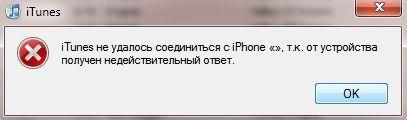 Как исправить ошибку «iTunes не удалось соединиться с iPhone, так как от устройства получен недействительный ответ»?