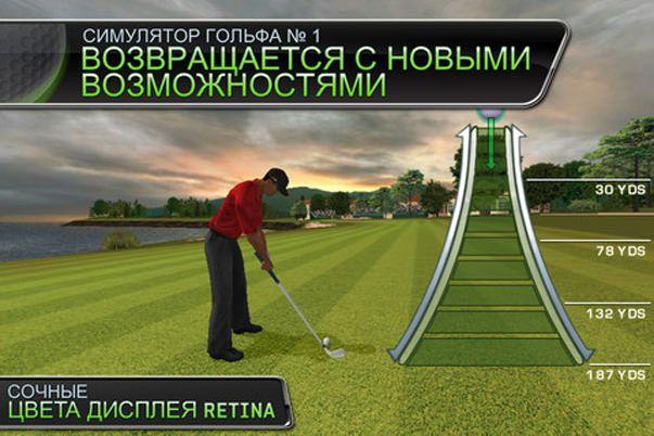 Скачать Tiger Woods PGA TOUR 12 для iPhone и IPad в рубрике Free App Of The Week