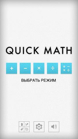 Sakura Quick Math - учим математику на iPhone или iPad