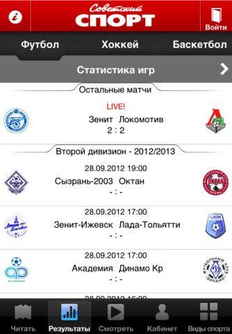 """Скачать """"Советский Cпорт"""" теперь можно на iPhone и iPad"""