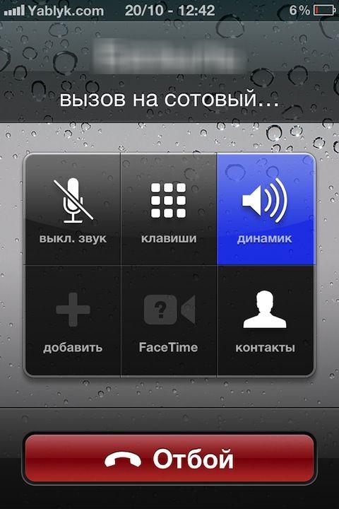 Как включить громкую связь и переключаться между приложениями во время звонка на iPhone?