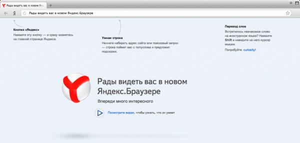 Яндекс презентовал собственный веб-браузер на ядре Chromium для Mac и Windows