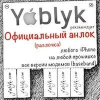 Официальный анлок (разлочка) iPhone 5 (AT&T), а также других моделей