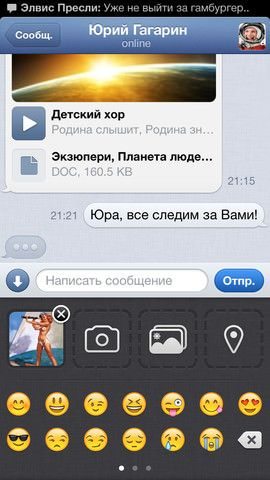 как скачать приложение вк на айфон 4 скачать