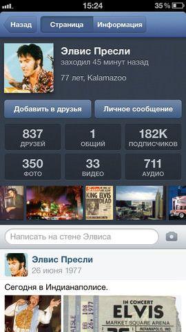 Скачать Приложение Вк На Айфон 5 S Бесплатно На Русском Языке