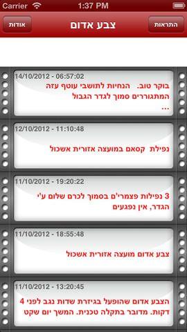 13-летний мальчик придумал приложение для iPhone, предупреждающее о ракетных обстрелах Израиля