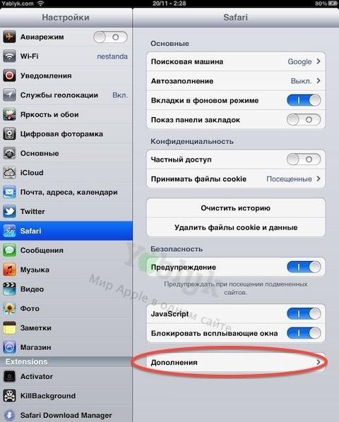 Как на iPad удалить файлы cookie (данные о посещениях) отдельных веб-сайтов