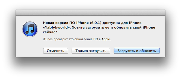 Скачать iOS 6.0.1 для iPhone 3GS, iPhone 4, iPhone 5, iPod touch 4G, iPod touch 5G, iPad 2, iPad 3 и iPad mini
