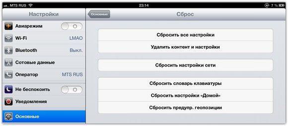 Настройки режима модема в iPad для операторов Билайн, МТС и Мегафон