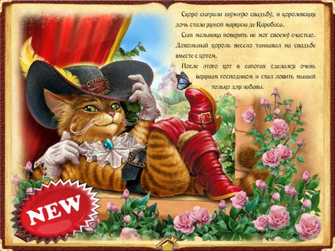Мир Сказок - библиотека лучших сказок для iPhone, iPad и iPod Touch