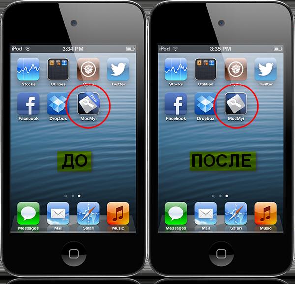 """Джейлбрейк-твик Nonewapp удалит знак """"новое"""" на ярлыках установленных приложений в iOS 6"""