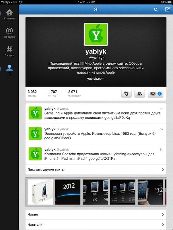 Скачать Twitter 5.1 для iPhone, iPod Touch и iPad