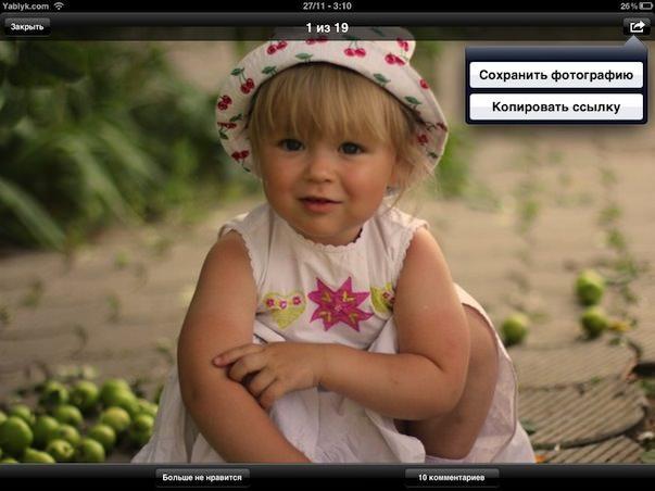Скачать Вконтакте 2 для iPad, iPhone и iPad Touch - еще быстрее и стабильнее!