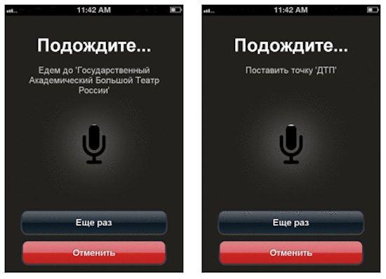Навигатор iphone 4