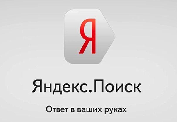 Яндекс. Навигатор скачать бесплатно яндекс. Навигатор 3. 68 для.