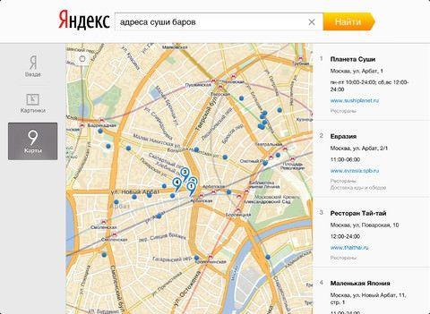 Скачать Яндекс.Поиск для iPad