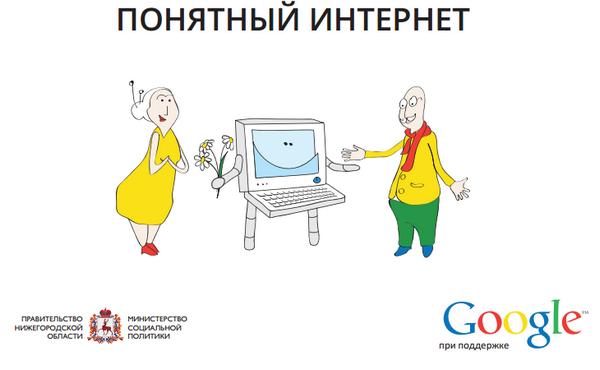 Как пользоваться компьютером и интернетом. Инструкция для бабушек и дедушек