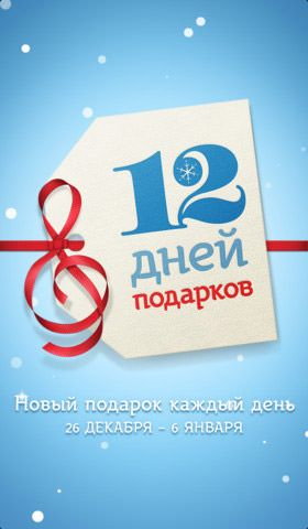 """Скачать """"12 дней подарков от iTunes"""". Российский iTunes Store дарит 12 новогодних подарков"""