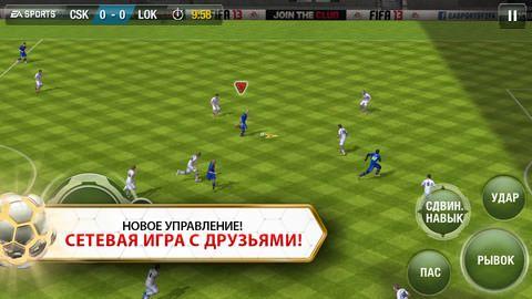 Скачать FIFA 13 для iPhone и iPad [AppStore / Обзор]