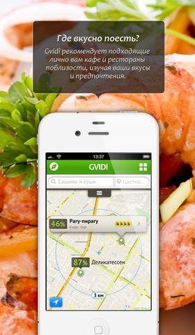 Скачать Gvidi для iPhone - персональный гид по ресторанам, барам и кафе