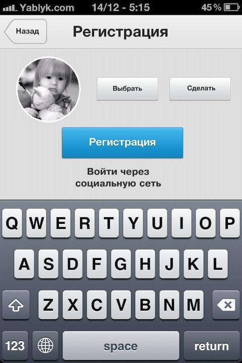 WeLike: Instagram и WhatsApp в одном приложении или зачем платить больше?