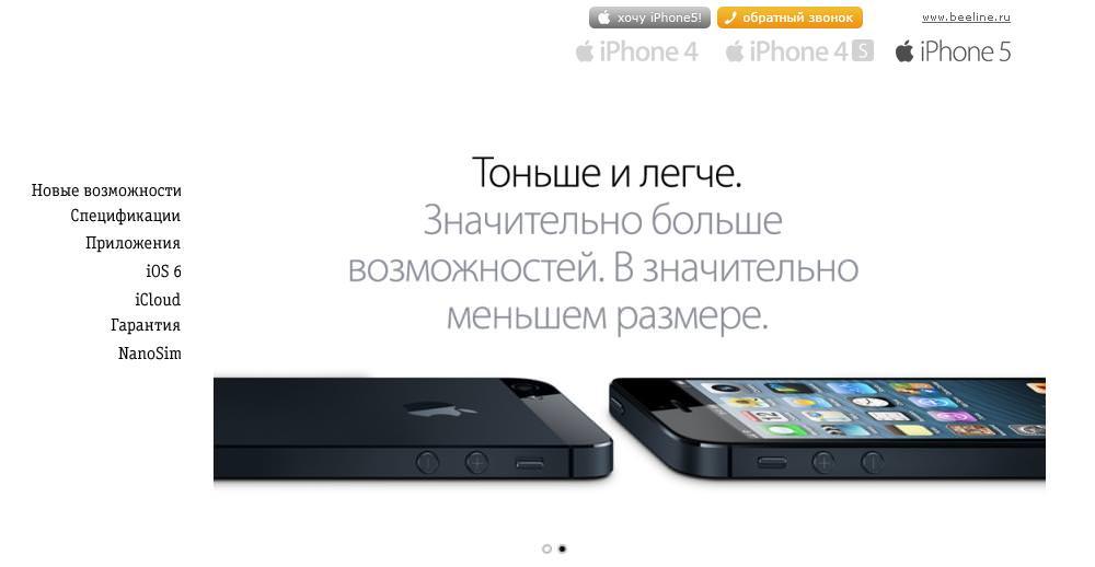 iPhone 5 Билайн