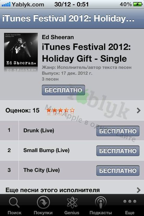 «12 дней подарков от iTunes»: день 5. Ed Sheeran - iTunes Festival 2012. Скачать