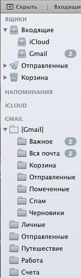 стандартный вид ящика google  в прграмме mail