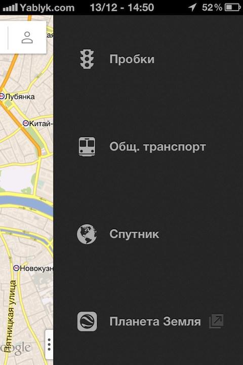 Скачать Google Maps для iPhone, iPad и iPod Touch - навигатор с функциями просмотра улиц и голосовыми подсказками