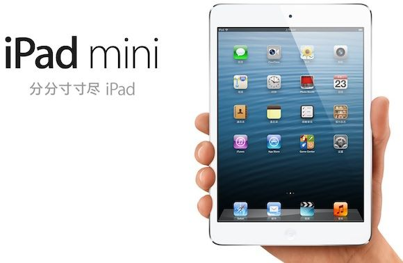 iPad mini выходит на китайский рынок